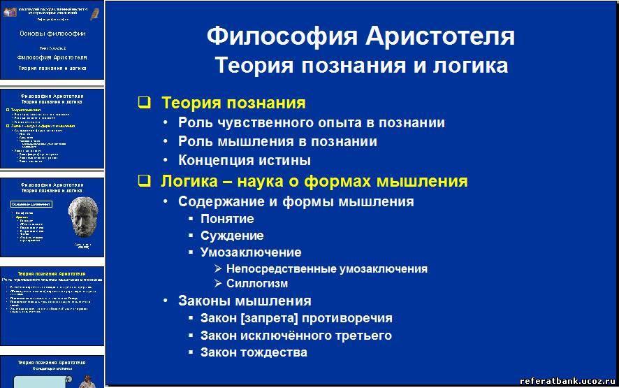 Презентация Философия Аристотеля Теория познания и логика  Презентация посвящена философии Аристотеля